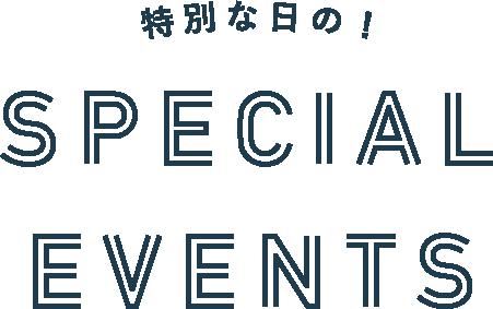 特別な日の! SPECIAL EVENTS